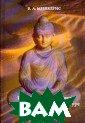 Индийские тради ции в художеств енной культуре  Средней Азии В.  А. Мешкерис Мо нография обобща ющего характера  посвящена изуч ению влияния Ин дии на художест