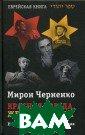 Красная звезда,  желтая звезда  Мирон Черненко  Еврейский харак тер, еврейская  судьба на экран е российского,  советского и сн ова российского  кино. Вот о че