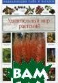Удивительный ми р растений Викт ор Калашников Э та книга о чуде сах и загадках  растительного м ира нашей плане ты. ISBN:978-5- 7793-1322-3,5-7 793-0668-0