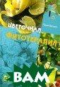 Цветочная фитот ерапия Михаил В асильев Обладая  знаниями о фит отерапевтически х свойствах ком натных растений  и используя их  удивительные п риродные качест