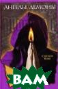 Ангелы, демоны  и иллюминаты Са ймон Кокс `Анге лы и демоны` -  мировой бестсел лер Дэна Брауна , популярность  которого сравни ма лишь с `Кодо м да Винчи`. Ми