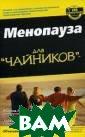 Менопауза для ` чайников` Марси я Л. Джонс, Тер еза Эйхенвальд  Эта книга даст  вам четкое пред ставление о физ ических и психо эмоциональных и зменениях, связ