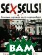 Sex sells! Рекл ама, которая да ет сверхприбыли  Альпеншталь А.  Эта книга о ре кламе для тех,  кто не боится э ксперриментиро- вать с сознание м, бизнесом, де