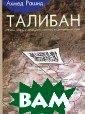 Талибан. Ислам,  нефть и новая  Большая игра в  Центральной Ази и Ахмед Рашид К нига известного  пакистанского  журналиста-межд ународника Ахме да Рашида посвя
