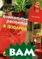 Комнатные расте ния в подарок М ария Данилова Н ельзя сказать,  что время тради ционных подарко в ушло в прошло е, и все же пре дставление о то м, что и в како