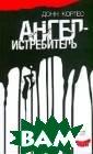 Ангел-истребите ль Донн Кортес  432 стр. Роман  Кортеса - захва тывающий трилле р, погружающий  читателя в стра шный, противоес тественный, но  поражающий вооб
