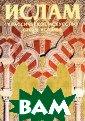 Классическое ис кусство стран И слама Б. В. Вей марн Монография  академика Б.В. Веймарна - перв ая в отечествен ном искусствозн ании обобщающая  история искусс