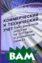 Коммерческий и  технический уче т электрической  энергии на опт овом и рознично м рынках Л. К.  Осика Освещено  нормативно-прав овое, метрологи ческое и органи
