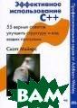 Эффективное исп ользование C++.  55 верных сове тов улучшить ст руктуру и код в аших программ С котт Мэйерс Эта  книга представ ляет собой пере вод третьего из