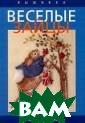 Веселые зайцы.  Вышивка Дженни  Мак-Винни В кни ге представлена  коллекция выши вок, выполненна я в технике `ри сования нитками `. Пошаговое оп исание выполнен