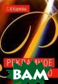 Рекламное дело.  Учебно-методич еское пособие и  практиум Карпо ва С.В.  224 ст р. Рассматриваю тся реклама в с истеме маркетин га, виды и сред ства распростра