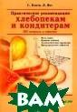 Практические ре комендации хлеб опекам и кондит ерам С. Ковэн,  Л. Янг Книга пр едназначена для  специалистов-т ехнологов хлебо пекарной и конд итерской промыш