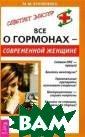 Все о гормонах  - современной ж енщине М. М. Бу бличенко Предме нструальный син дром, нарушение  обмена веществ , бесплодие, пр еждевременное с тарение — это д