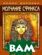 Молчание сфинкс а. Эзотерическо е путешествие в  страну фараоно в Ирина Дарнева  Книга `Молчани е Сфинкса` прин адлежит перу пи сателя, путешес твенницы и духо