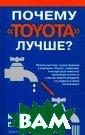 Почему `Тойота`  лучше? Майкл Н . Кеннеди Очень  доходчиво опис ано, почему фир ма `Тойота` мож ет рассматриват ься как образец  компании с отл ичной организац