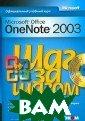 Microsoft Offic e OneNote 2003.  Шаг за шагом ( + СD-ROM) Питер  Уиверка Micros oft Office OneN ote 2003 - очен ь удобная прогр амма для ведени я и организации