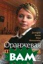 Оранжевая принц есса. Загадка Ю лии Тимошенко Д митрий Попов, И лья Мильштейн