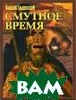 Смутное время В асилий Ульяновс кий 456 стр. Кн ига Василия Уль яновского - при  всей ее научно й фундаментальн ости - чрезвыча йно занимательн а для читателя,
