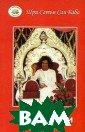 Гита Вахини Шри  Сатья Саи Баба  Эта книга Саи  Бабы относится  к серии `Вахини `, что в перево де с санскрита  означает `поток , канал, откров ение, послание`