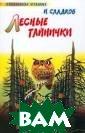 Лесные тайнички  Сладков Н.И. А втор, известный  писатель натур алист, рассказы вает в этой кни ге множество уд ивительных исто рий, которые пр оисходят в жизн
