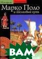 Марко Поло и Ше лковый путь Жан -Пьер Дреж В I  веке нашей эры  римляне открыли  для себя таинс твенный и загад очный Восток и  неизвестные им  ранее страны. Ш