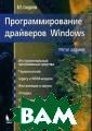 Программировани е драйверов Win dows. 3-е издан ие, переработан ное и дополненн ое В. П. Солдат ов 576 стр. Кни га представляет  собой системат изированное вве