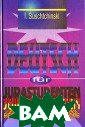 Современный нем ецкий язык для  юристов / Deuts ch fur Jurastud enten И. И. Сущ инский Настоящи й учебник напис ан с учетом сов ременных требов аний отечествен
