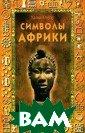Символы Африки  Хайке Овузу Афр ика - таинствен ная страна, на  сегодняшний ден ь наименее затр онутый цивилиза цией. Здесь про живает множеств о племен с бога
