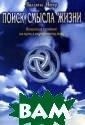 Поиск смысла жи зни. Изменение  сознания на пут и к внутреннему  миру Виллигис  Йегер В этой кн иге подробно ос вещаются все ва жные темы духов ной жизни. Они