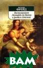 Воспоминания Ле онардо да Винчи  о раннем детст ве Зигмунд Фрей д В сборник про изведений всеми рно известного  австрийского вр ача и мыслителя  Зигмунда Фрейд