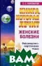 Книга, которая  лечит. Женские  болезни С. С. К оновалов Данная  книга доктора  С.С.Коновалова  посвящена