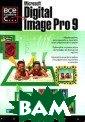 Microsoft Digit al Image Pro 9  Дэвид Плоткин В ашему вниманию  представлено по дробное руковод ство по програм ме Digital Imag e Pro 9 от Micr osoft, которая