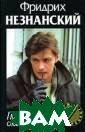 Последнее слово  Фридрих Незнан ский В Москве,  на Киевском вок зале, происходи т взрыв, уничто живший часть ст ены. Пока сыщик и разбираются в  причинах, на с
