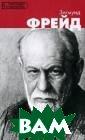 Зигмунд Фрейд Х осеп Рамон Каса фонт Книги сери и `Биография и  творчество` поз волят вам больш е узнать о жизн и и творчестве  великих мыслите лей и писателей