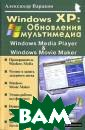 Windows XP: Обн овления мультим едиа: Windows M edia Player и W indows Movie Ma ker Варакин Але ксандр  192 стр .Все большую по пулярность прио бретает у польз