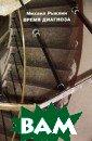 Время диагноза  Михаил Рыклин Р олан Барт в кни ге `Мифологии`,  состоящей из к оротких эссе, п ротивопоставлял  претензии бурж уазии на универ сальность то, ч