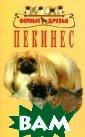 Пекинес. Собака  императора Л.  Стеннард Мифы о  происхождении  пекинесов похож и на сказки - н астолько древня я эта порода ль виных собачек.  В книге рассказ