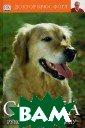 Собака. Руковод ство по уходу Б рюс Фогл В книг е объясняется,  как правильно в ыбрать собаку,  как начинать зн акомить щенка с  вашим домом, к ак лучше кормит