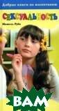 Сексуальность Р уйе Мишель 160  стр. Книга посв ящена вопросам  полового воспит ания детей. Ее  автор, опытный  психотерапевт,  рассказывает о  процессе развит