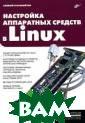 Настройка аппар атных средств в  Linux Алексей  Старовойтов Опи сывается устано вка и настройка  аппаратных сре дств в операцио нной системе Li nux: видеокарт,