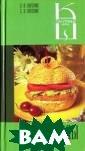 Бутерброды Л. А . Лагутина, С.  В. Лагутина 224  стр.Этот сборн ик познакомит х озяек с рецепта ми бутербродов,  как холодного,  так и горячего  быстрого приго