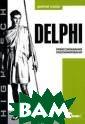 Delphi. Професс иональное прогр аммирование Дми трий Осипов Кни га Д.Осипова
