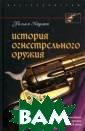 История огнестр ельного оружия.  С древнейших в ремен до ХХ век а Уильям Карман  Уильям Карман,  признанный экс перт по истории  огнестрельного  оружия, написа