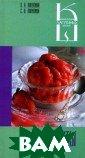 Десерты Л. А. Л агутина, С. В.  Лагутина Книга  предлагает хозя йкам рецепты до машних десертов : превосходных  фруктовых салат ов, мороженого  с наполнителями