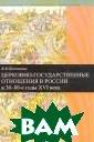 Церковно-госуда рственные отнош ения в России в  30-80-е годы X VI века В. В. Ш апошник В книге , посвященной и стории церковно -государственны х отношений в Р