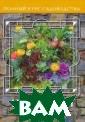 Цветники в саду  Юлия Попова Цв еты для многих  людей едва ли н е синоним сада,  и вряд ли стои т спорить с тем , что без цвето чного оформлени я почти любой с