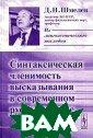 Синтаксическая  членимость выск азывания в совр еменном русском  языке Д. Н. Шм елев В настояще й книге исследу ется вопрос о с интаксической ч ленимости выска