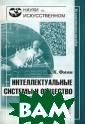 Интеллектуальны е системы и общ ество: Сборник  статей Финн В.К . Книга посвяще на одной из важ нейших проблем  современной фил ософии - исполь зованию методов