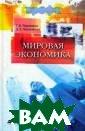 Мировая экономи ка Г. П. Черник ов, Д. А. Черни кова С учетом с овременных теор етико-методолог ических подходо в в учебнике ра ссматриваются т енденции развит