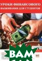 Уроки финансово го выживания дл я студентов Яни на Наволоцкая 1 28 стр.Вы уже и спытали на себе  этот сумасшедш ий ритм студенч еской жизни? Чт о ж, поздравляю